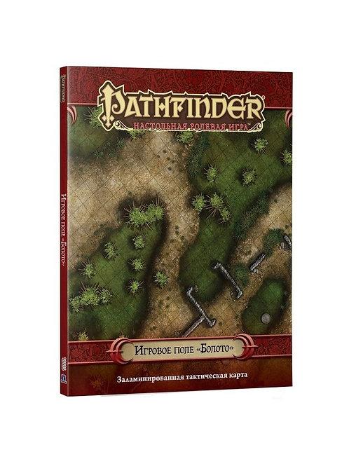 """Pathfinder. НРИ. Игровое поле """"Болото"""""""