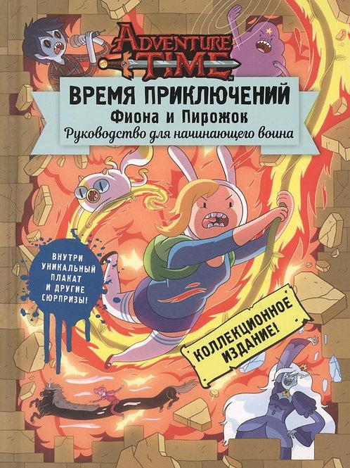 Adventure Time. Фиона и Пирожок: Руководство для начинающего воина
