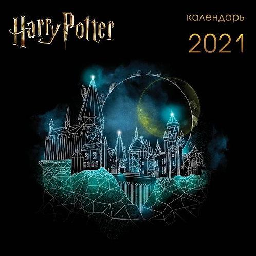 Календарь 2021. Гарри Поттер (арты)