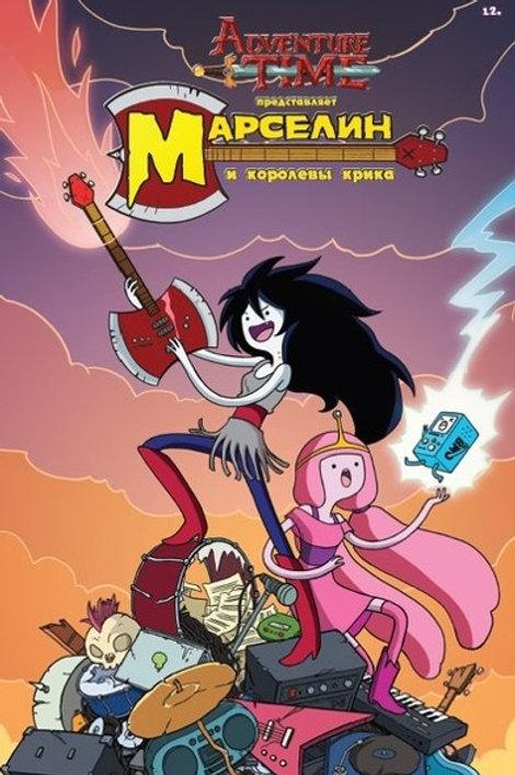 Adventure Time. Марселин и Королевы Крика