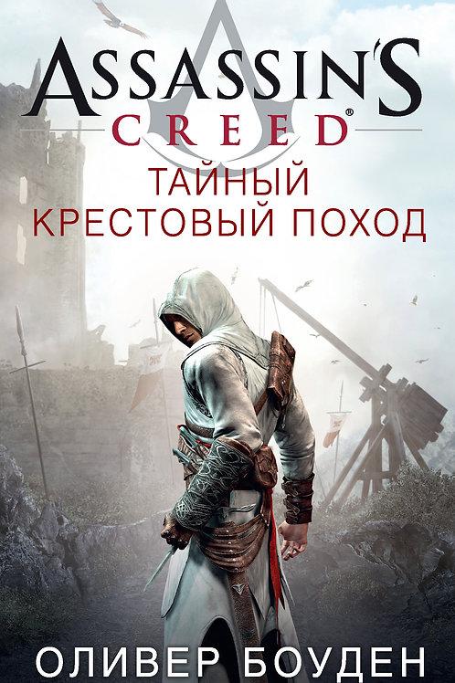 Assassin's Creed. Тайный крестовый поход (Боуден О.)