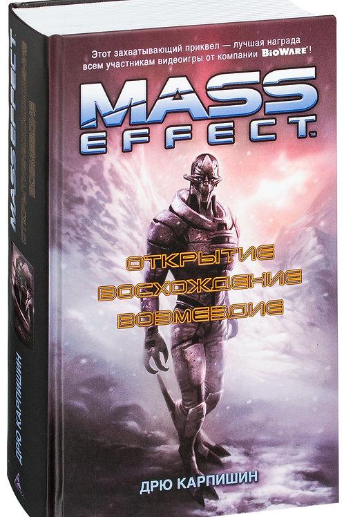 Mass Effect. Открытие. Восхождение. Возмездие (Карпишин Д.)