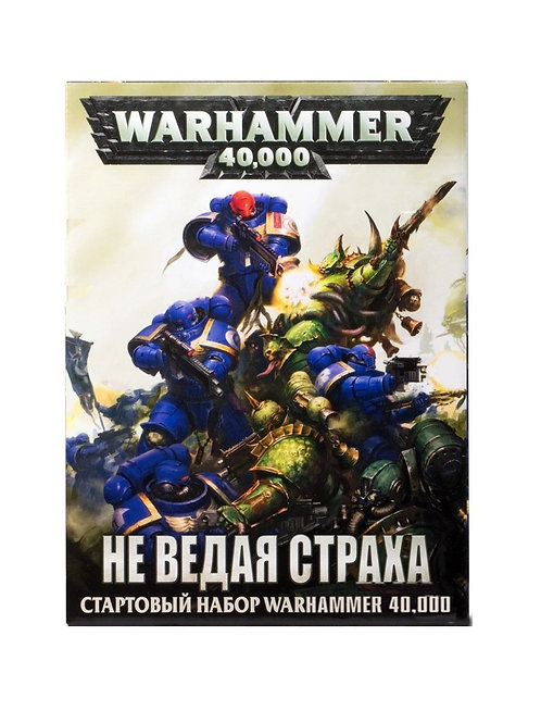 WARHAMMER 40000: KNOW NO FEAR (Не ведая страха)