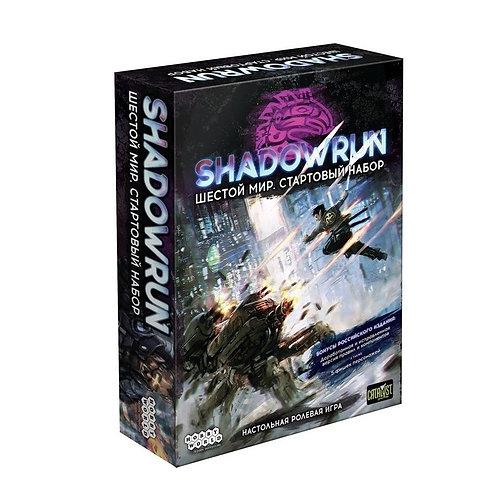 Shadowrun: Шестой мир. Стартовый набор