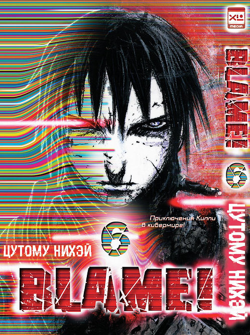 Blame! Том 6