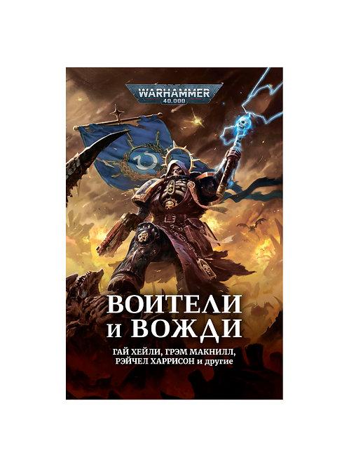 Warhammer 40000. Воители и вожди. Антология