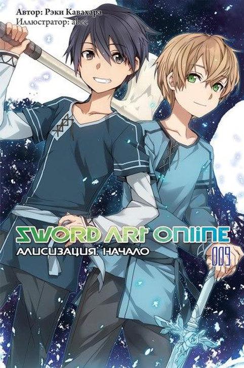 Sword Art Online. Том 9