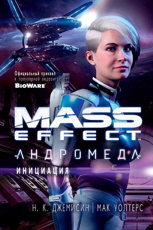 Mass Effect. Андромеда. Инициация (Джемисин Н.К., Уолтерс М.)