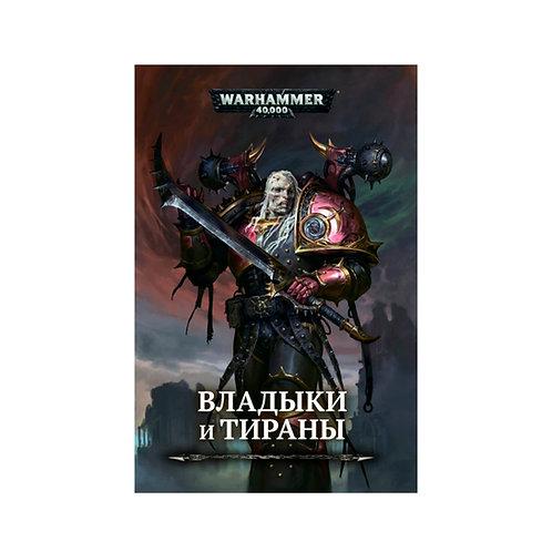 Warhammer 40000. Владыки и тираны. Антология