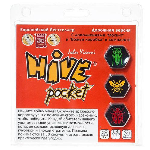 Hive Pocket (Улей дорожный)
