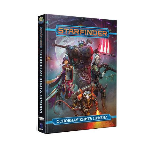 Starfinder. НРИ. Основная книга правил