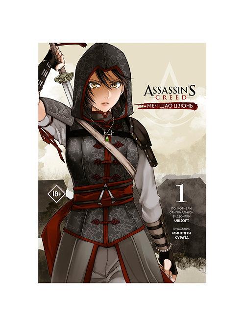 Assassin's Creed. Меч Шао Цзюн. Том 1