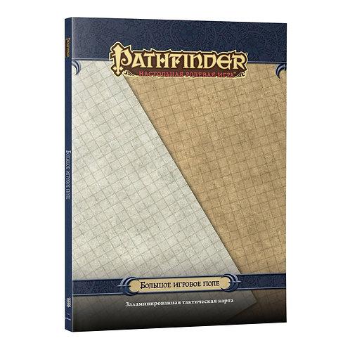 Pathfinder. НРИ. Большое игровое поле