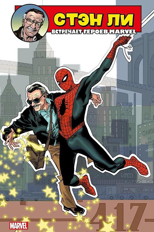 Стэн Ли встречает героев Marvel