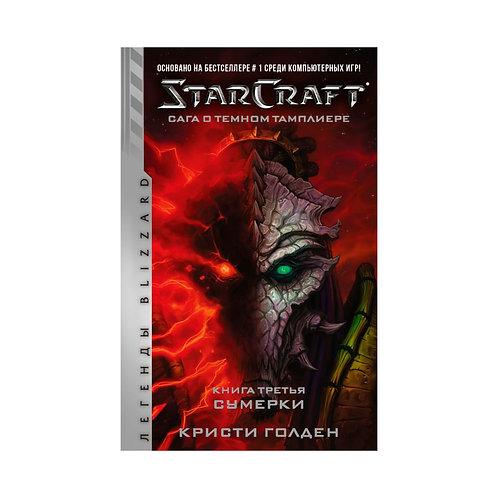 StarCraft: Сага о темном тамплиере. Книга 3. Сумерки (Кристи Голден)