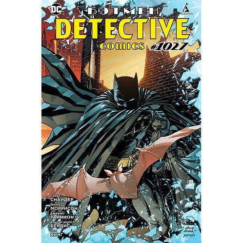Бэтмен. Detective comics #1027 (мягк. обл.)