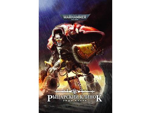 Warhammer 40000. Рыцарский клинок (Энди Кларк)