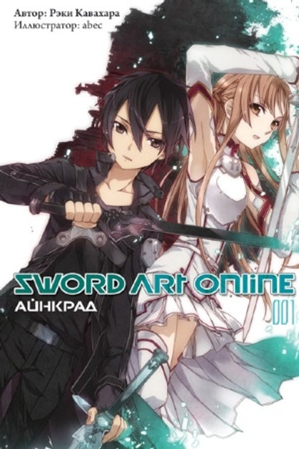 Sword Art Online. Том 1