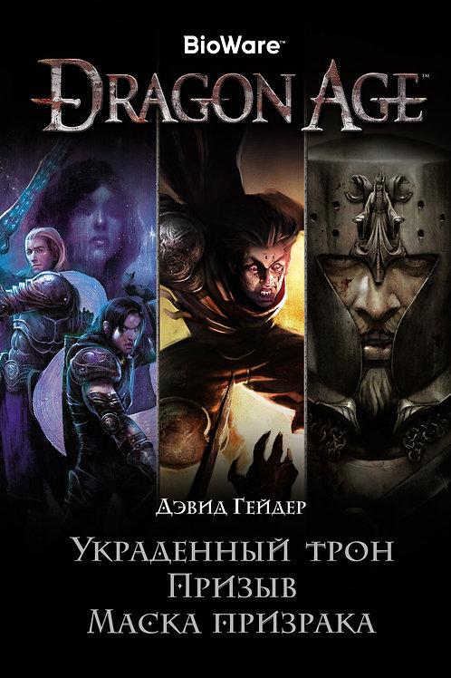 Dragon Age. Украденный трон. Призыв. Маска призрака (Гейдер Д)
