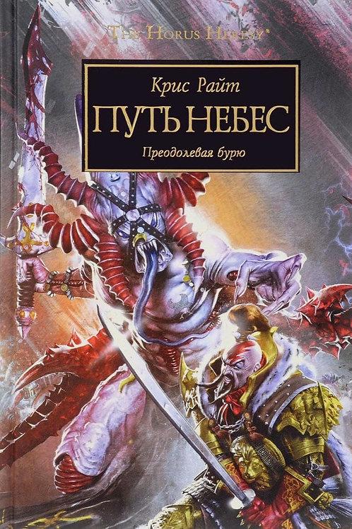 Warhammer 40000. Путь небес (Райт К.)