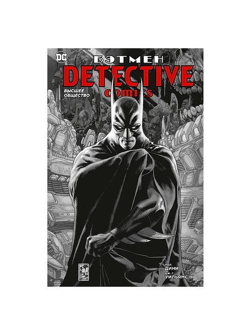 Бэтмен. Detective Comics. Высшее общество (мягк. обл.)