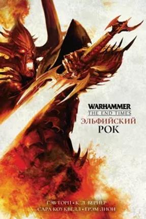 Warhammer: Age of Sigmar. Эльфийский Рок (Торп Г.)