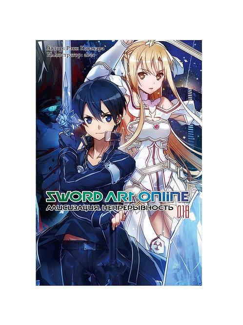 Sword Art Online. Том 18