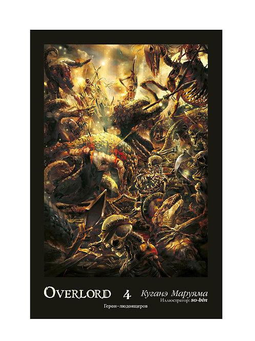 Overlord. Том 4