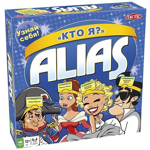 ALIAS: Кто я?