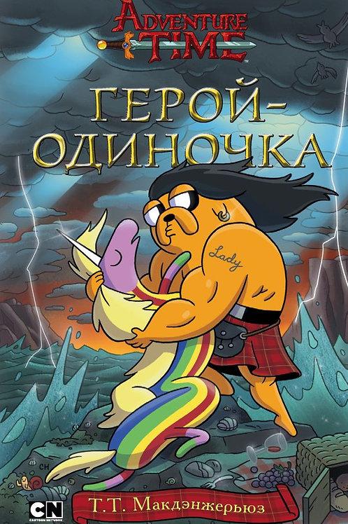 Adventure Time. Герой-одиночка (Т. Т. Макдэнжерьюз)