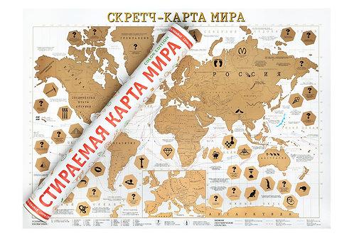 Скретч-карты мира