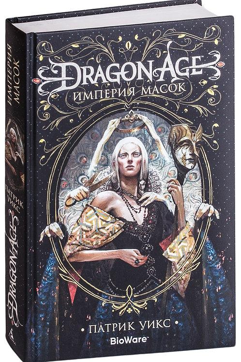 Dragon Age. Империя масок (Уикс П.)
