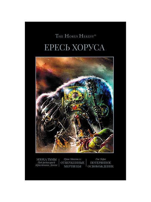 Warhammer 40000. Ересь Хоруса. Книга VI