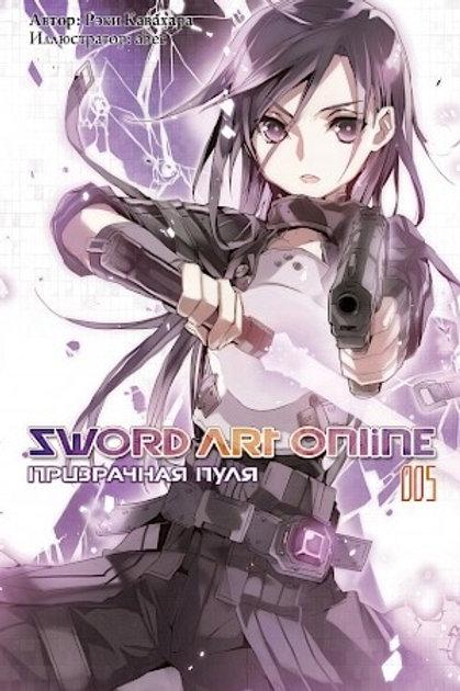 Sword Art Online. Том 5
