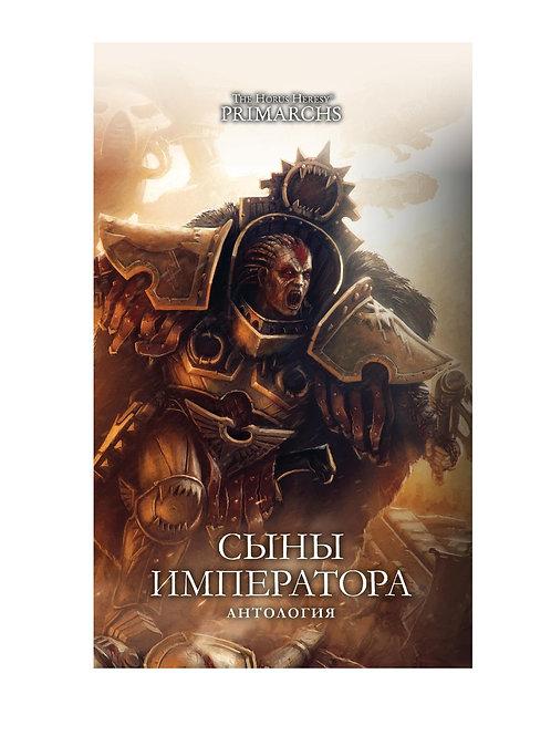 Warhammer 40000. Сыны Императора. Антология