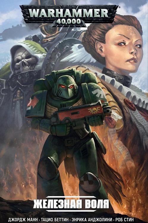 Warhammer 40000. Железная воля