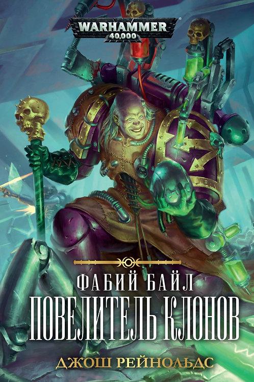 Warhammer 40000. Фабий Байл. Повелитель клонов (Рейнольдс Дж.)