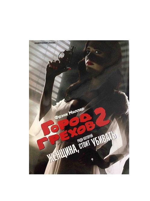 Город Грехов 2 (спецобложка по фильму). Женщина, за которую стоит убивать