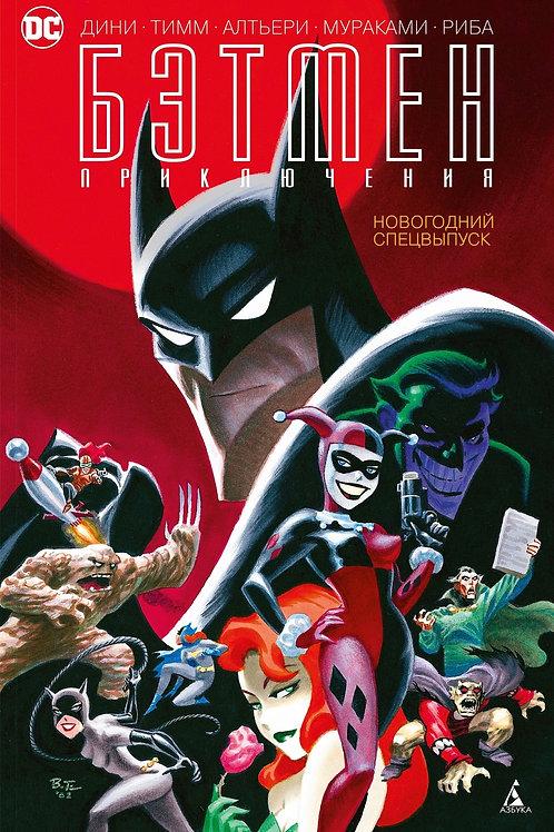 Бэтмен. Приключения. Новогодний спецвыпуск (сингл)