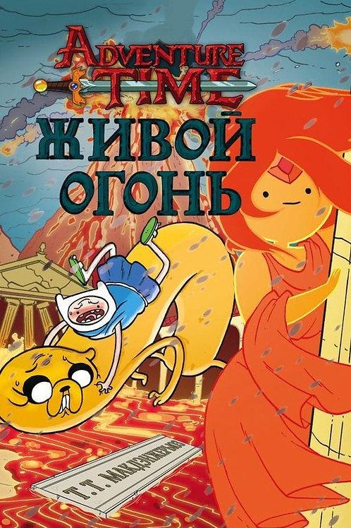 Adventure Time. Живой огонь (Т. Т. Макдэнжерьюз)