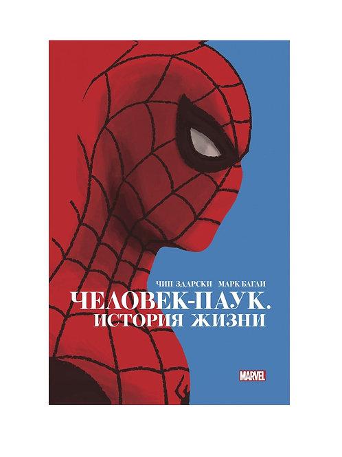 Золотая коллекция Marvel. Человек-Паук. История жизни