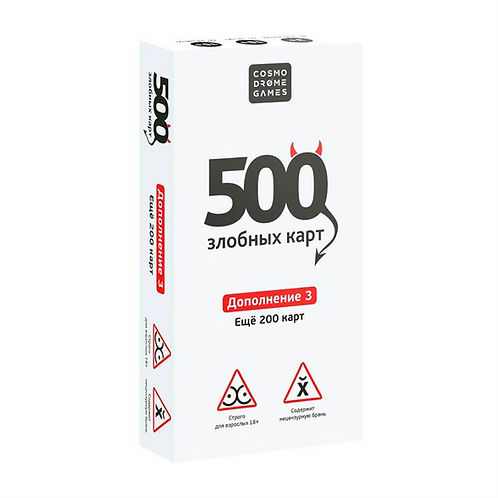500 Злобных карт. Дополнение. Набор Белый
