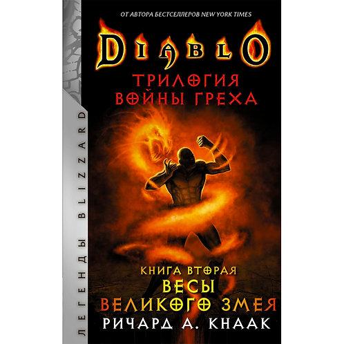 Diablo. Трилогия Войны Греха. Книга вторая: Весы Великого Змея (Кнаак Р.)