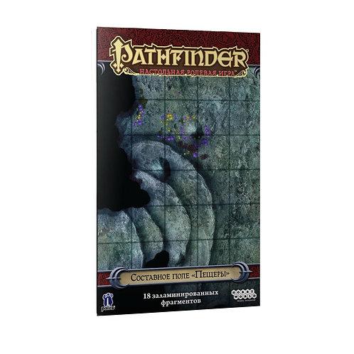 """Pathfinder. НРИ. Составное поле """"Пещеры"""""""