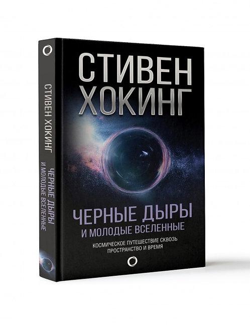 Черные дыры и молодые вселенные (Стивен Хокинг)