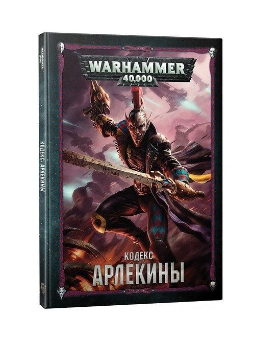 Warhammer 40,000. Кодекс: Арлекины