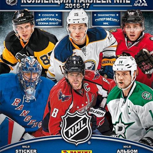 Хоккейная коллекция НХЛ 2016-17 – альбом