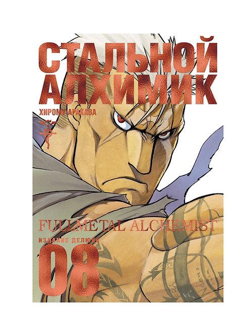 Стальной Алхимик. Книга 8