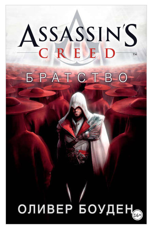 Assassin's Creed. Братство (Боуден О.)