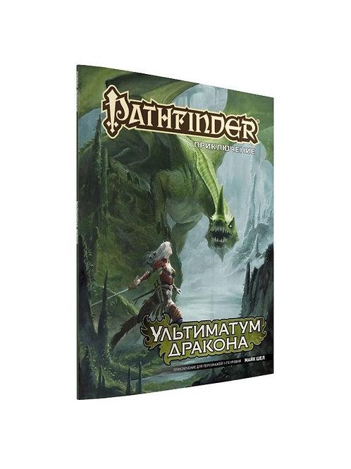 """Pathfinder. НРИ. Приключение """"Ультиматум дракона"""""""